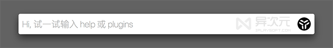 uTools 输入框