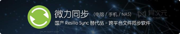 微力同步 - 跨平台文件同步软件 Resilio Sync 替代品 (电脑/手机/NAS)