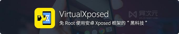"VirtualXposed ""黑科技"" - 无需 Root 直接使用 Xposed 框架的虚拟工具"