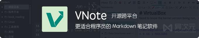 VNote - 更适合程序员使用的跨平台免费开源 Markdown 笔记工具