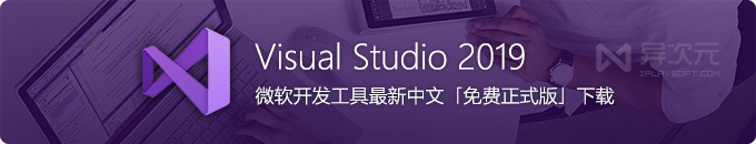 微软 Visual Studio 2019 中文正式版下载 - VS 最强 IDE 编程开发工具