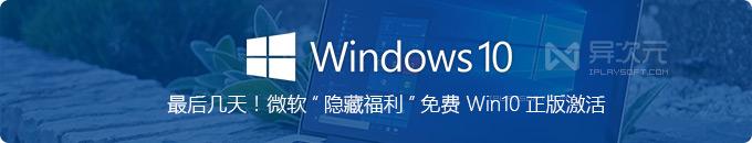 最后福利!微软官方免费激活 Windows 10 系统正版方法 (辅助技术升级)