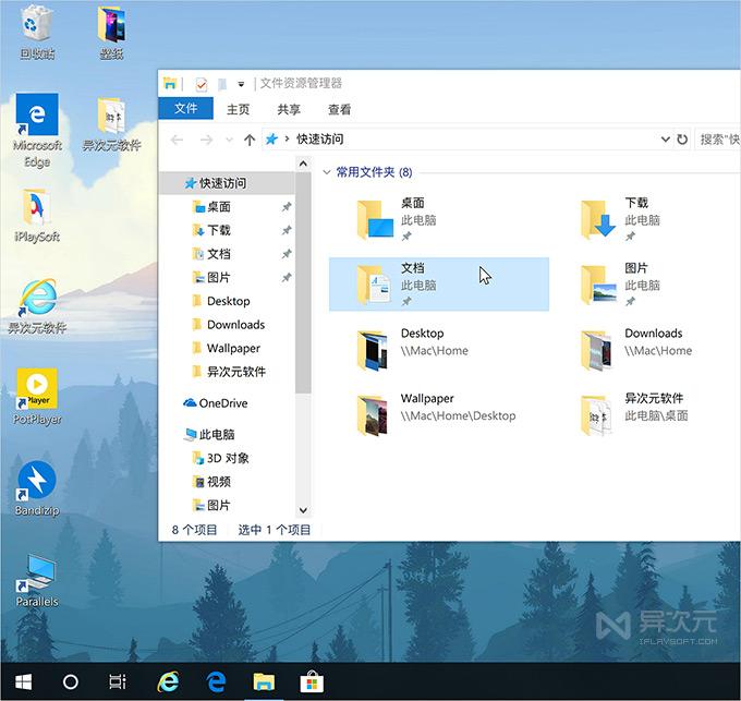 Windows 10 苹方字体