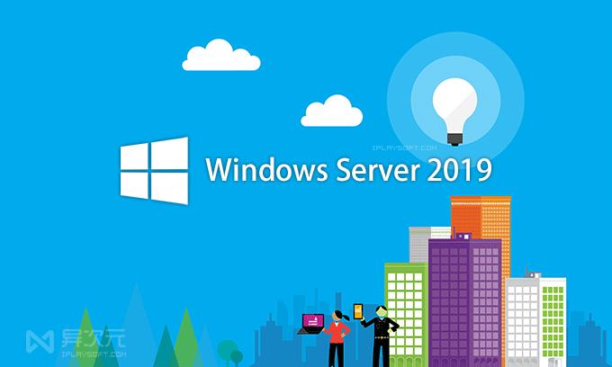 Windows Server 2019 服务器操作系统