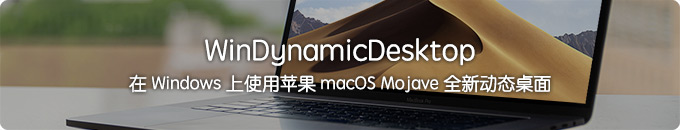 WinDynamicDesktop - 免费在 Windows 上使用苹果 macOS Mojave 动态桌面壁纸