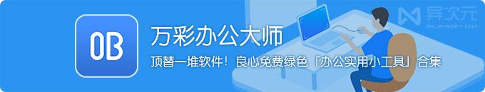 万彩办公大师 - 「办公必备」的免费绿色实用小工具百宝箱软件合集