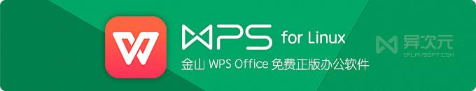 WPS for Linux 2019 - 金山免费正版 Office 办公软件 Linux 版下载