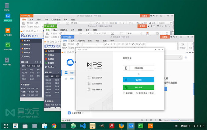 WPS for Linux 办公软件