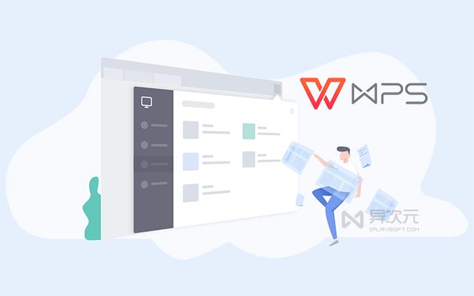 WPS for Linux 2019 - 金山免费正版Office 办公软件Linux 版下载- 异次元