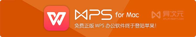 金山 WPS for Mac 办公软件 - 可替代微软 Office 的免费正版办公工具