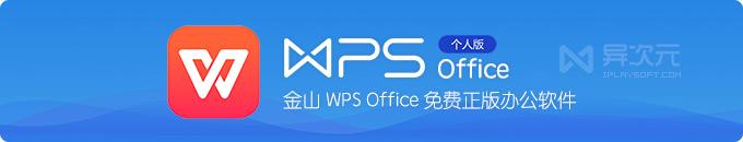 金山 WPS 2019 办公软件下载 - 能完美替代微软 Office 的免费正版软件