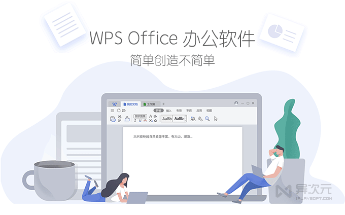 WPS Office 办公软件