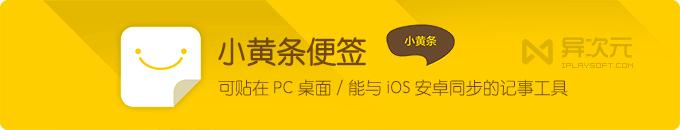 小黄条便签 - 能贴在 Windows 电脑桌面且可手机同步的备忘记事 ToDo 工具