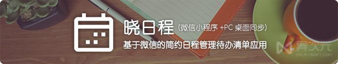 晓日程 - 基于微信的免费桌面日历