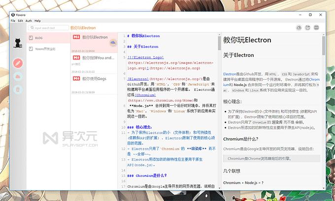 Yosoro Windows 笔记软件