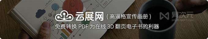 云展网 - 将 PDF 文档转换成在线 3D 翻页效果电子书的免费工具 (高逼格宣传画册)