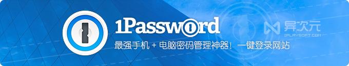 1Password - 最佳跨平台电脑手机账号密码管理工具软件 (安全/一键登录网站)