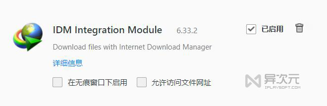 IDM 插件