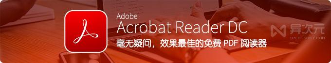 Adobe Acrobat Reader DC - 最出色的官方免费 PDF 文档阅读器!(字体清晰/速度快)