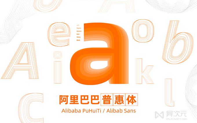 阿里巴巴普惠字体