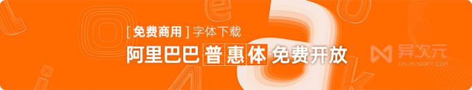 阿里巴巴普惠字體下載 - 可免費商用的中文免費字體設計素材