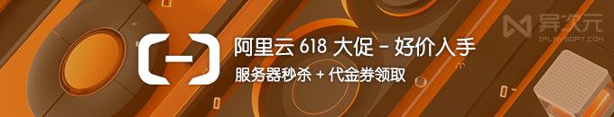 阿里云 618 服务器优惠促销活动攻略!超值特价入手秒杀 (59元/年起)