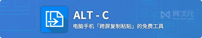 ALT-C - 电脑手机之间跨设备跨平台同步剪贴板的实用免费工具
