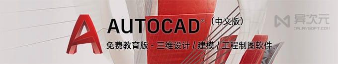 AutoCAD 2020 中文免费版下载 (Win/Mac) - 全系列CAD三维设计/建模/工程软件教育正版