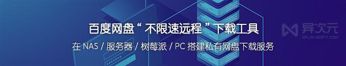 BaiduPCS-Web 網頁版 - 搭建自己的百度網盤不限速離線遠程下載服務