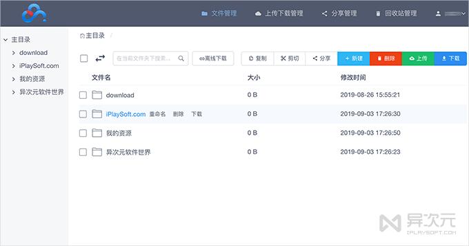 BaiduPCS-GO-WEB