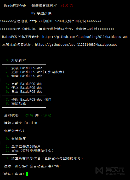 BaiduPCS Web 一键安装脚本