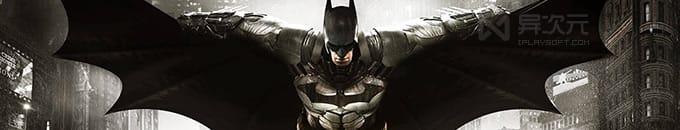 重磅限免喜+6!蝙蝠俠阿卡姆全集 / 樂高蝙蝠俠系列游戲免費下載 (價值 850 元)