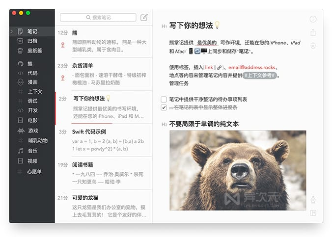 熊掌记 Mac 版界面截图