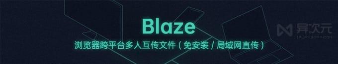 Blaze - 通過瀏覽器多人傳輸文件的開源免費工具 (免安裝APP / 局域網直傳)