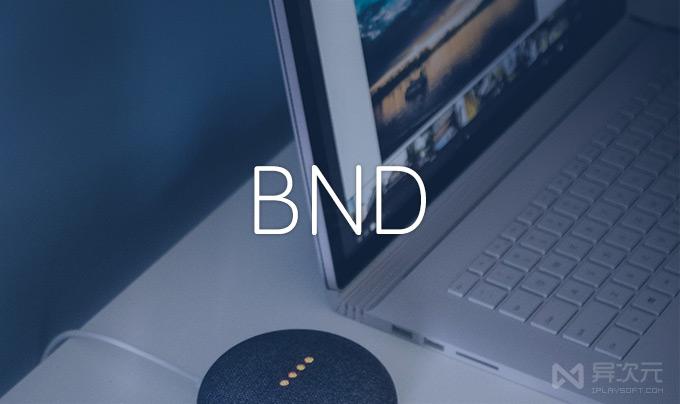 BND 百度网盘下载工具