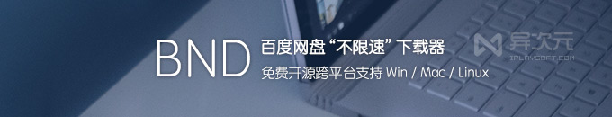 BND 2 - 开源免费的百度云网盘不限速下载工具 (跨平台/多线程)