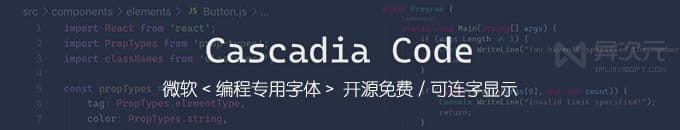 微软 Cascadia Code 编程字体 - 开源免费支持代码连字显示的开发专用字体
