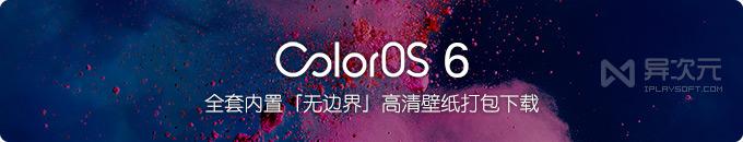 "ColorOS 6 全套内置""无边界设计""高清 OPPO 手机壁纸打包下载"