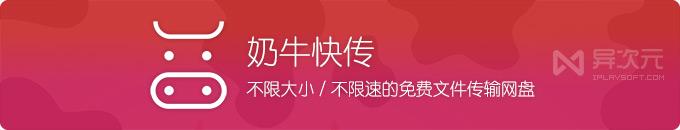 奶牛快传 - 不限制大小不限速度的免费临时文件分享网盘 (文件传输服务)