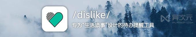 "dislike - 專為""管理日常生活瑣事""而設計的待辦事項提醒工具 APP"