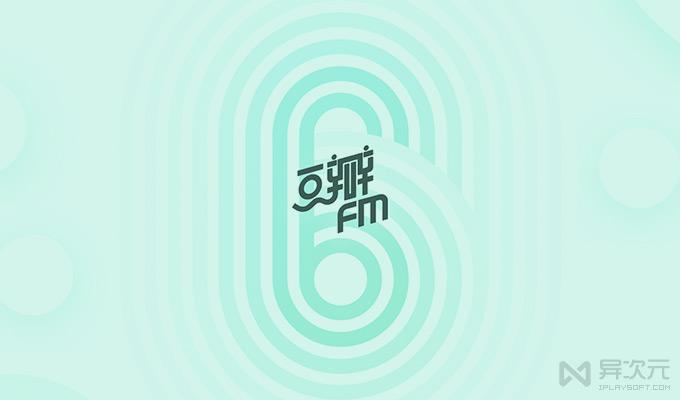 豆瓣 FM