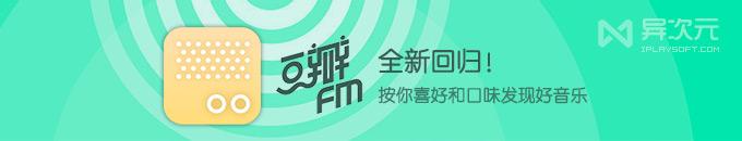 豆瓣 FM 全新归来 - 按你个人口味喜好推荐歌曲的智能免费在线音乐服务