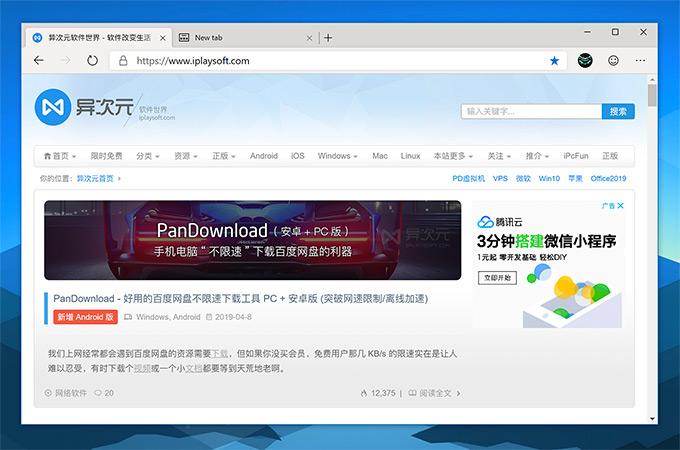 新版 Edge 浏览器截图