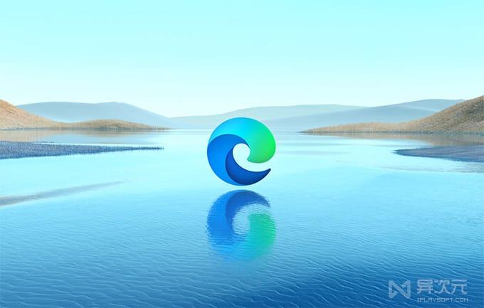 Edge 浏览器