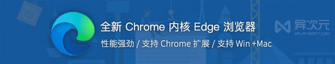 微软全新 Chrome 内核 Edge 浏览器!替代 IE / 原生支持安装 Chrome 插件扩展