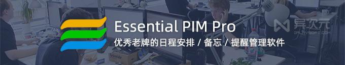Essential PIM Pro - 日程安排/备忘/提醒管理软件 (重要的事,她帮您记住!)