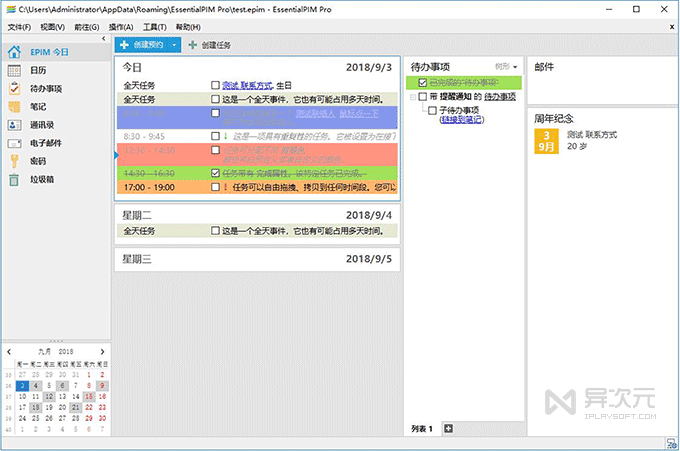 EssentialPim Pro 中文版