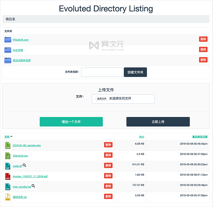 Evoluted Directory Listing 中文版