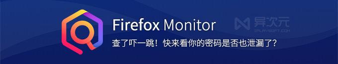 查了吓一跳!快用 Firefox Monitor 检查你的密码是否已经泄漏了?!