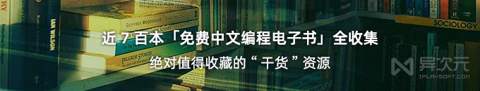 近 7 百本免费中文编程教程电子书汇总 - 程序员开发入门学习资源大搜集